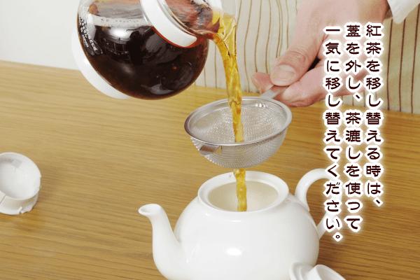 ガラス製ティーポットで作った紅茶を移し替える
