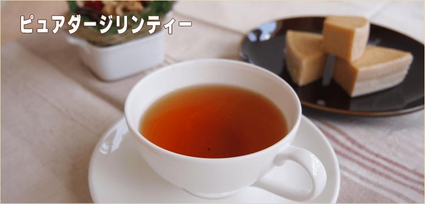 ピュアダージリンティー|業務用紅茶ならティークラブ