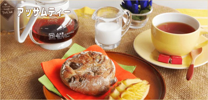 業務用紅茶アッサムティー|業務用紅茶ならティークラブ