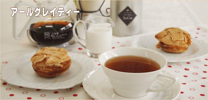 業務用紅茶アールグレイ|業務用紅茶ならティークラブ