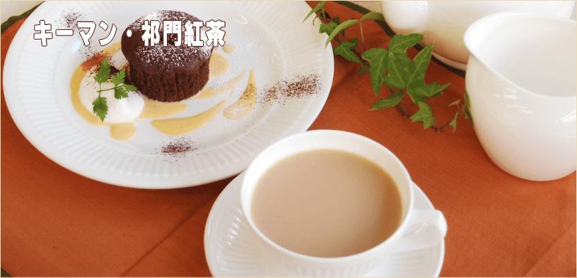 業務用紅茶キーマン|業務用紅茶ならティークラブ