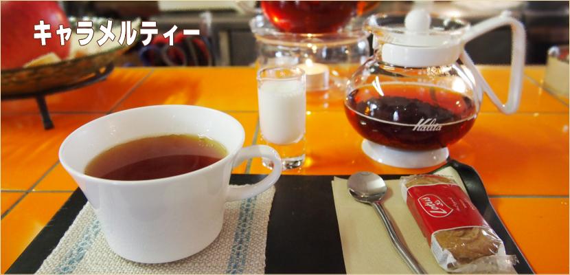 業務用紅茶キャラメルティー|業務用紅茶ならティークラブ