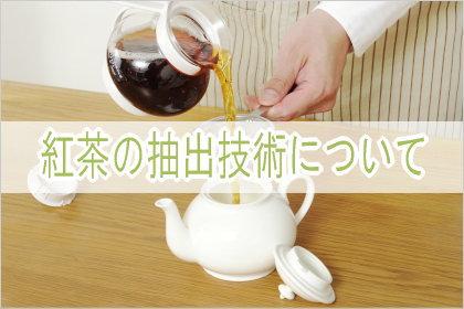 紅茶の抽出技術のついて