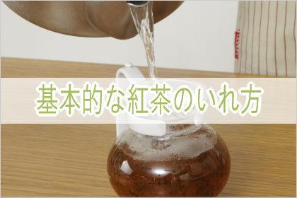 紅茶のいれ方カフェ用