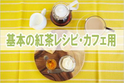 紅茶のレシピカフェ用
