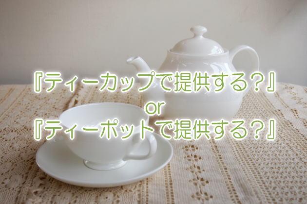 カフェの紅茶ポットで提供?カップで提供?