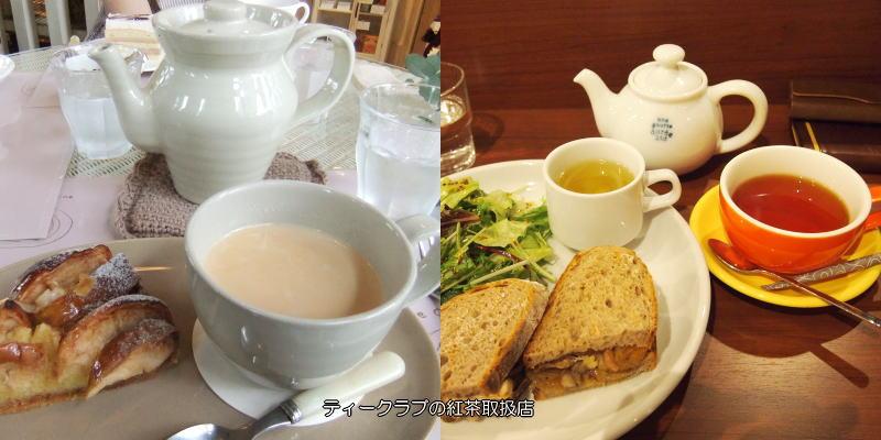 ティークラブの紅茶取扱店