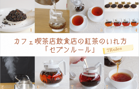 カフェや喫茶店、飲食店の美味しい紅茶のいれ方の「セブンルール」