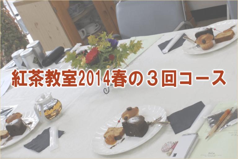 紅茶教室2014春の3回コース