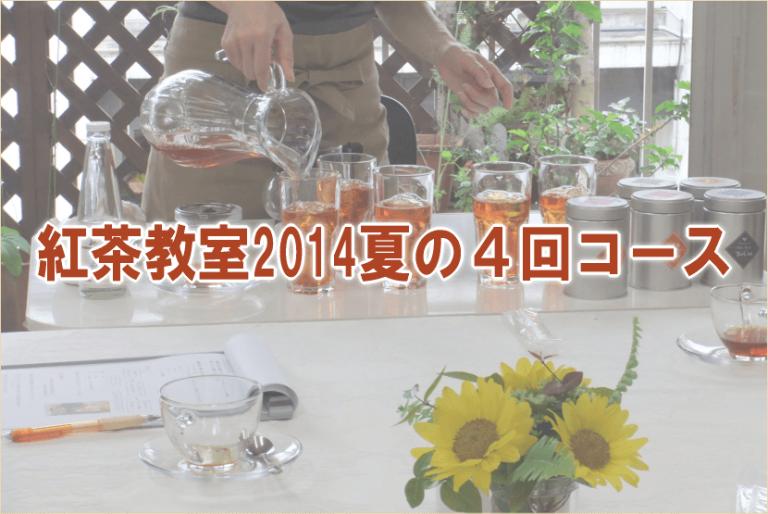 紅茶教室2014夏の4回コース