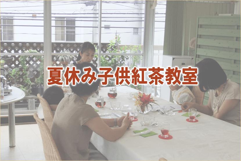 夏休み子供紅茶教室