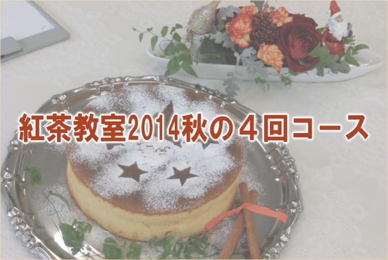 紅茶教室2014秋の4回コース