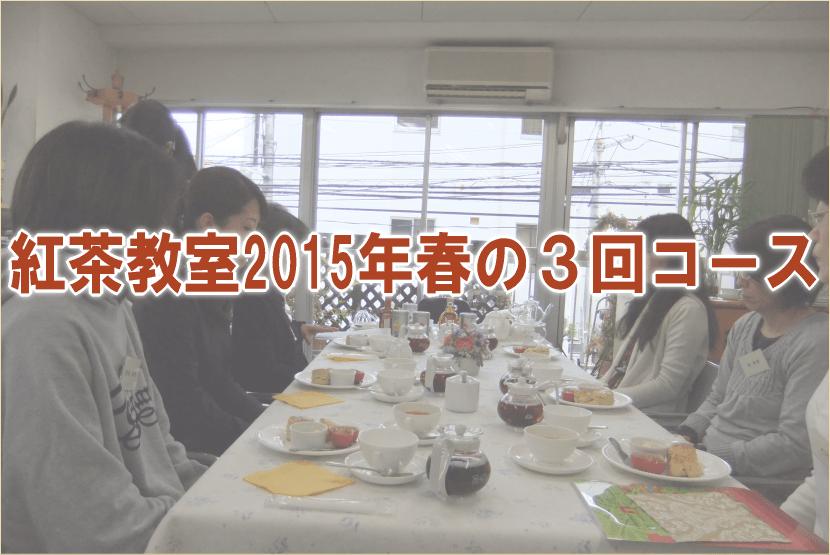 紅茶教室春の3回コース