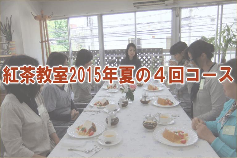 紅茶教室夏の4回コース