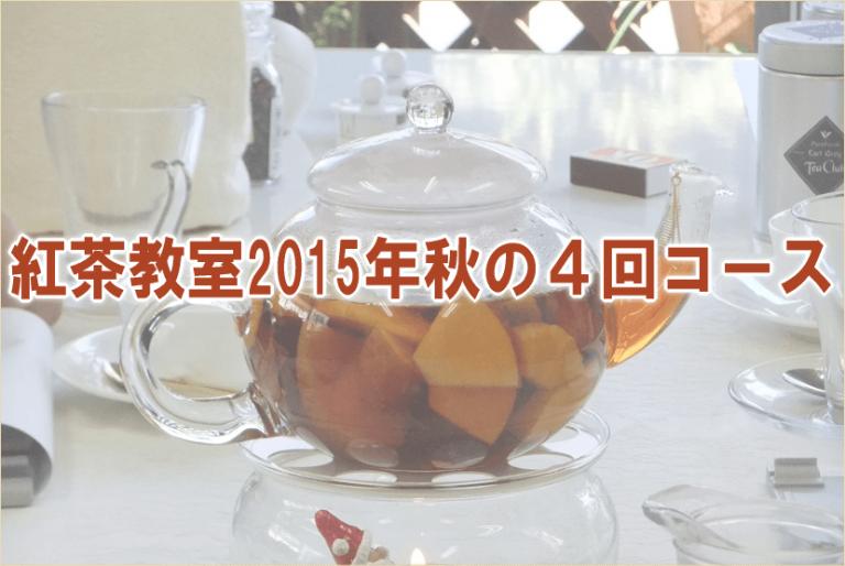 紅茶教室秋の4回コース