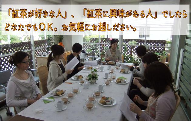 紅茶教室に参加される人|広島の紅茶教室ならティークラブ