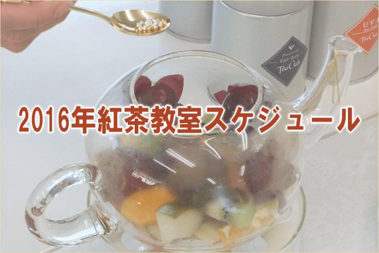 紅茶教室スケジュール
