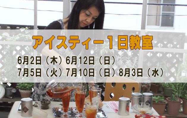 アイスティー1日教室|広島の紅茶教室ティークラブ
