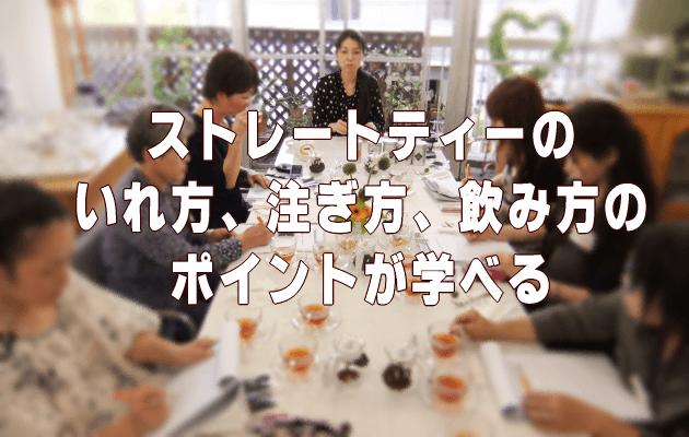 ストレートティーのいれ方|広島の紅茶教室ティークラブ