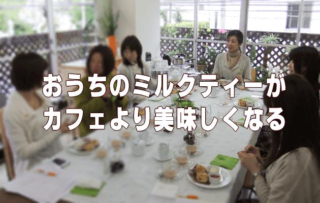 ミルクティーのいれ方|広島の紅茶専門店ティークラブ