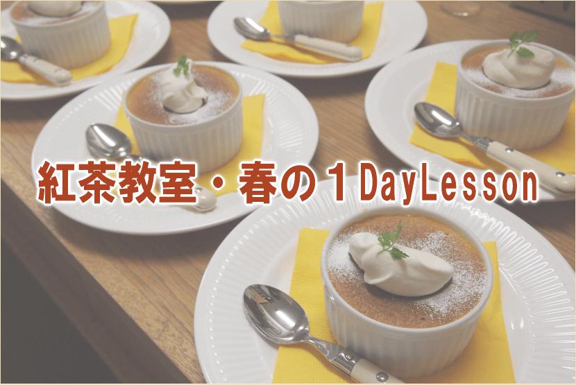 紅茶教室・春の1DayLesson