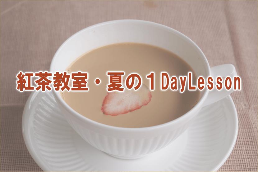 紅茶教室・夏の1DayLesson