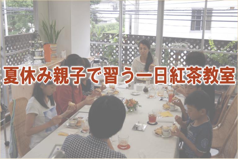 夏休み親子で習う一日紅茶教室