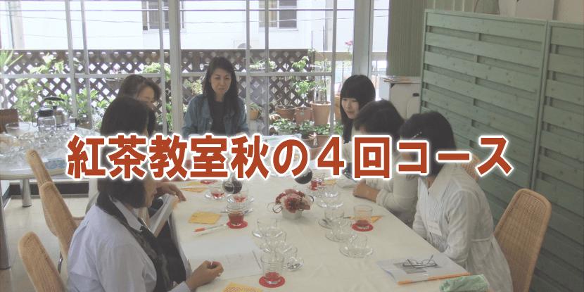 紅茶教室秋の4回コース/終了