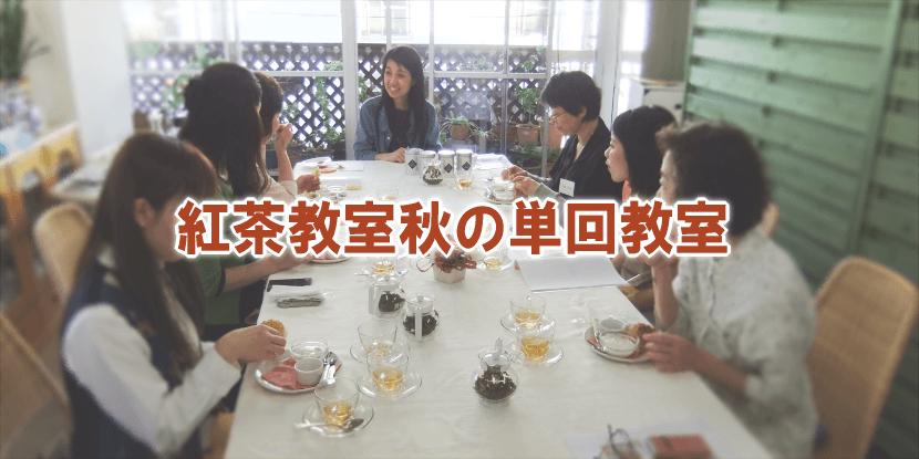 紅茶教室秋の単回教室(9~12月)/受付中