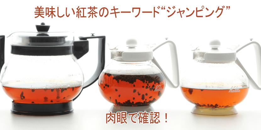 おいしい紅茶のキーワードジャンピング