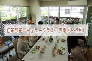 紅茶教室なら広島のティークラブ