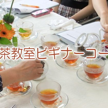 紅茶教室ビギナークラス