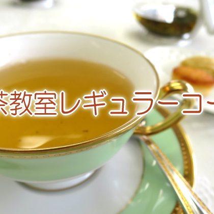 紅茶教室レギュラークラス