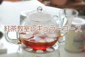 紅茶教室レギュラーコース