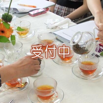 紅茶教室ビギナーコース