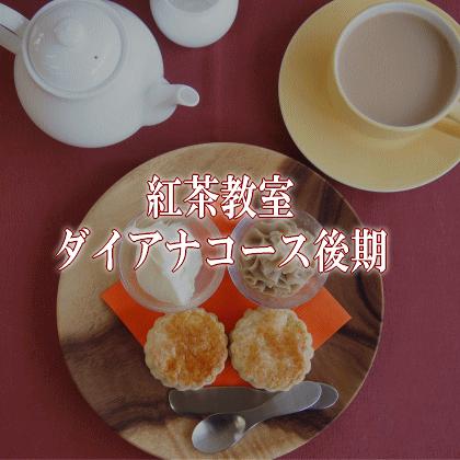 紅茶教室ダイアナコース