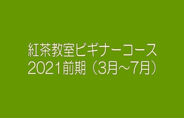 紅茶教室ビギナーコース2021前期(3月~7月)