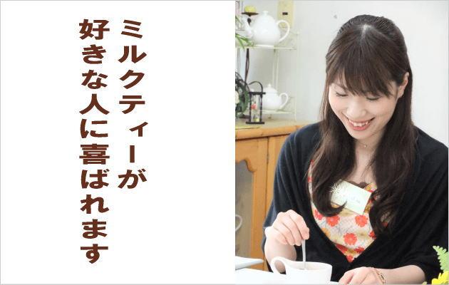 紅茶のプチギフト/ミルクティーが好きな人へのミニパックセット