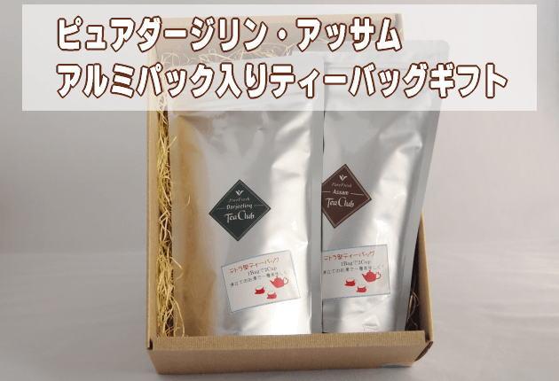 紅茶ティーバッグギフト・ダージリン&アッサム