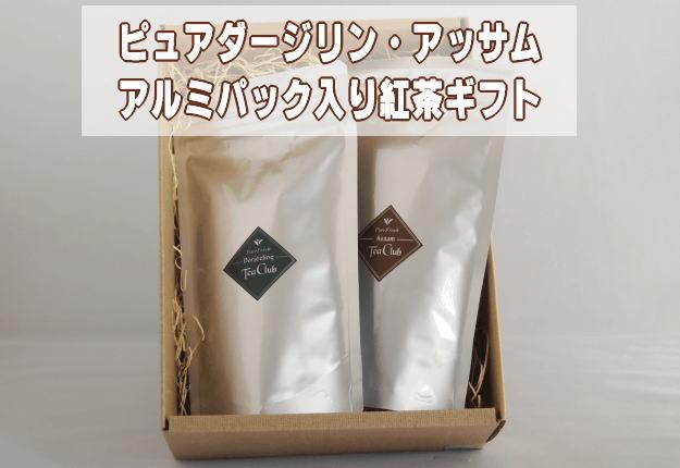 紅茶ギフトダージリン・アッサム