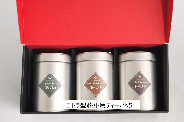 ティーバッグ3缶ギフト「ピュアダージリン&アッサム&アールグレイ」