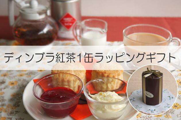 ディンブラ紅茶1缶ラッピング
