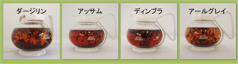 4種類の紅茶のジャンピング