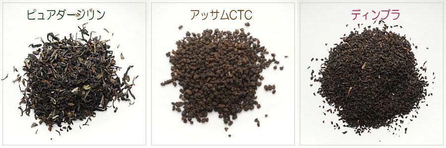 紅茶ギフトダージリンアッサムディンブラ