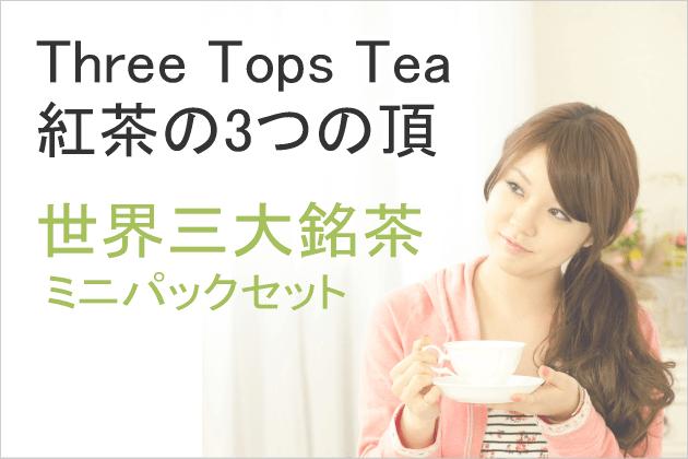 世界三大銘茶