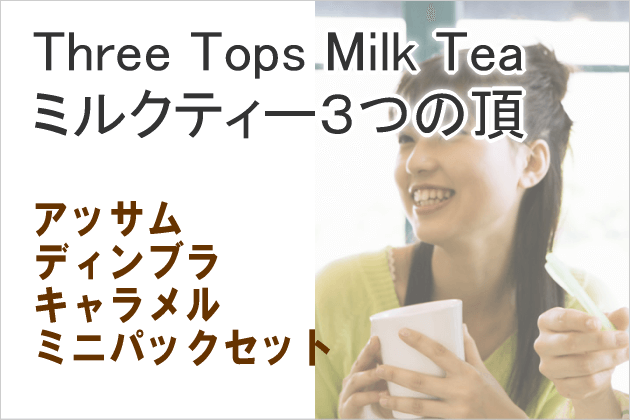 Three Tops MilkTea ミルクティー3つの頂
