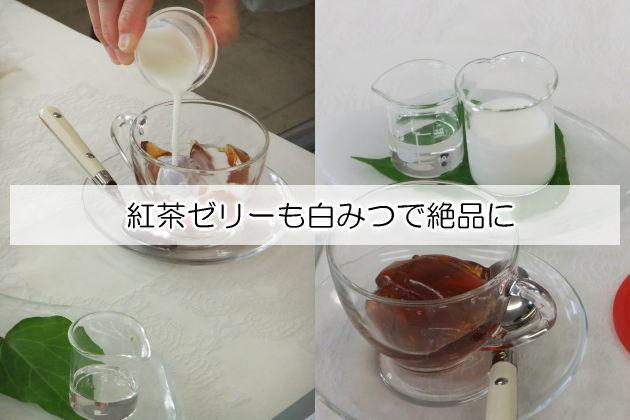 紅茶ゼリーに白みつ