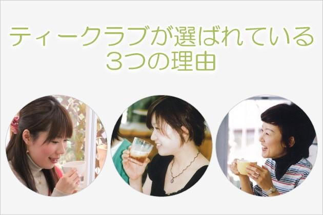 紅茶専門店ティークラブが選ばれている3つの理由