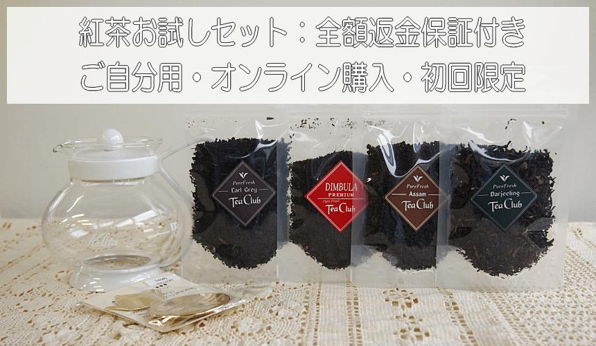 紅茶お試しセット