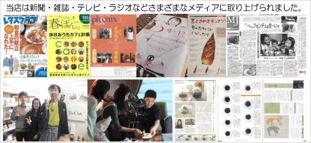 紅茶通販ティークラブはさまざまなメディアに取り上げられました